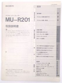 SonyMU-R201m.jpg
